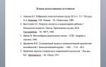 Список литературы для разных видов научных работ: правила оформления по госту