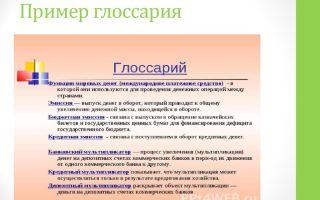 Что такое глоссарий, пример его использования