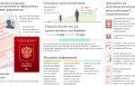 Как оформить первую шенгенскую визу по новым правилам самому и без проблем
