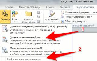 Как перевести текст с английского на русский в word: этапы работы