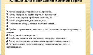 Сочинение на егэ по русскому языку: шаблон и клише для написания