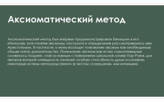Аксиоматический метод в математике: как ошибку евклида раскрыл русский математик
