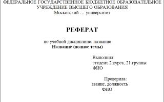 Оформление титулки при написании реферата