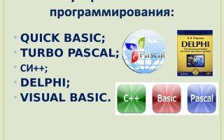 Актуализированные примеры систем программирования