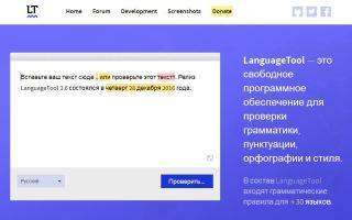 Лучшие сервисы и программа для проверки орфографии и пунктуации русского языка