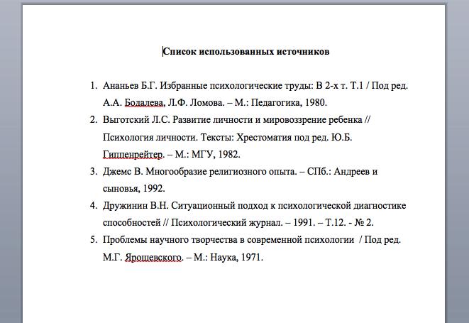 Как правильно оформить список литературы в контрольной работе 4591