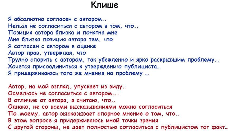 Вступление в эссе по русскому 6954