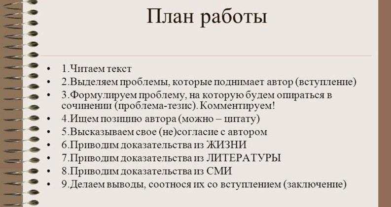 Эссе структура написания по русскому 5952