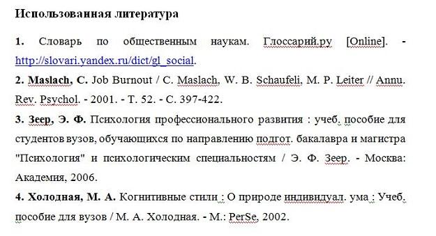 Как правильно указать список литературы в реферате 5402