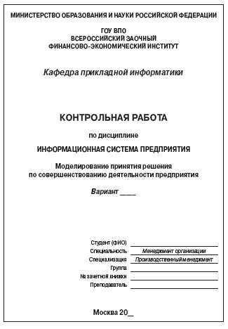 Требования к оформлению контрольной работы по математике 7702