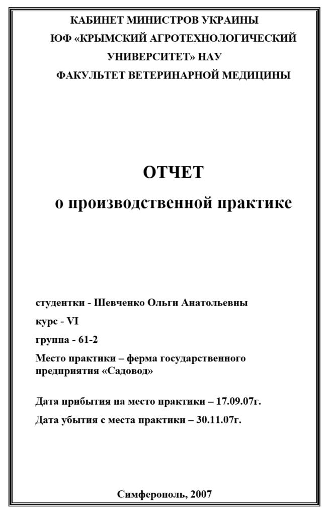 Ежедневный отчет по практике 1840