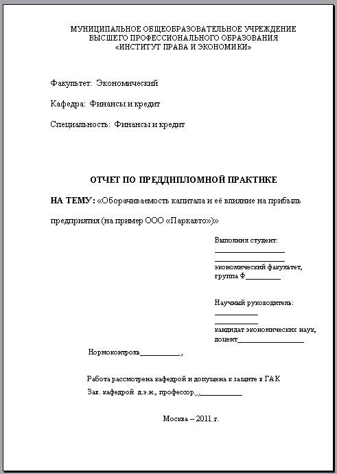 Отчет о проделанной работе преддипломная практика 5763